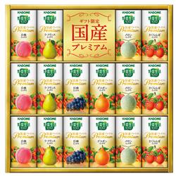 カゴメ野菜生活ギフト<国産プレミアム>