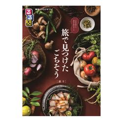 るるぶ厳選カタログギフト「彩り」