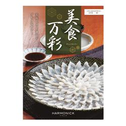 カタログギフト美食万彩 霞コース