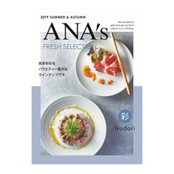 ANA's フレッシュセレクション【彩】