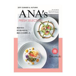 ANA�Vs フレッシュセレクション【趣】