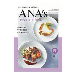 ANA's フレッシュセレクション【粋】
