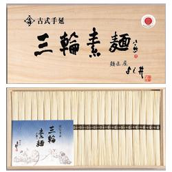 古式手延 三輪素麺B