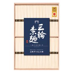 三輪素麺 誉