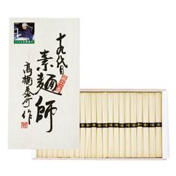 十九代目素麺師「高橋泰介」作島原手延べ素麺A