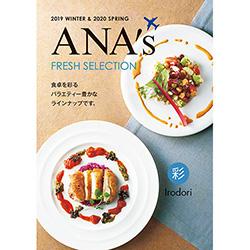 ANA'sフレッシュセレクション【彩】