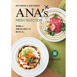 ANA'sフレッシュセレクション【麗】