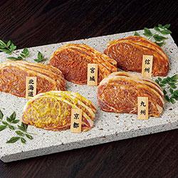 国産豚ロース全国ご当地味噌漬けセット