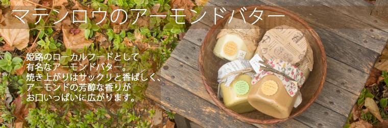 マテンロウのアーモンドバター