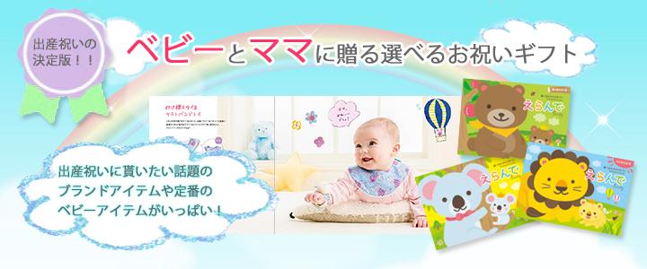 出産祝い用カタログギフト「えらんで(Erande)」