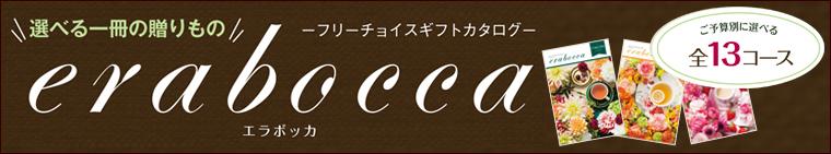 選べる一冊の贈りもの カタログギフト erabocca エラボッカ