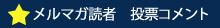 メルマガ読者賞コメント